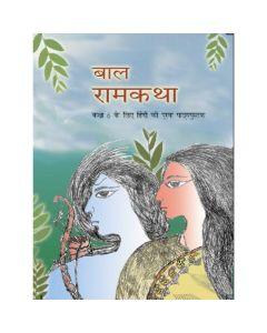 Ncert Bal Ram Katha-6
