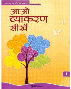Aao Vyakaran Seekhen 1
