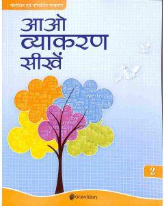 Aao Vyakaran Seekhen 2