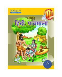 ???? ????? ??????? 1 (Amrit Hindi Pathmala - 1)