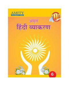 ???? ????? ??????? 6 (Amrit Hindi Vyakaran - 6)