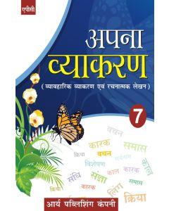 Apna Vyakaran- 7