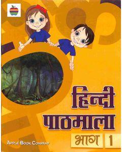 Hindi Pathmala Bhag 1