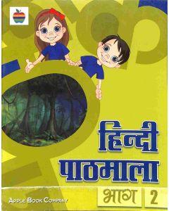 Hindi Pathmala Bhag 2