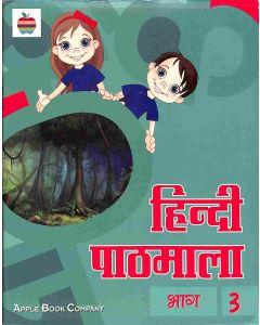 Hindi Pathmala Bhag 3