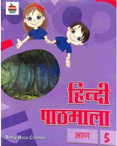 Hindi Pathmala Bhag 5