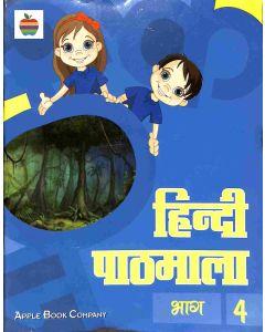 Hindi Pathmala Bhag 4