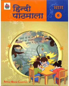 Hindi Pathmala Bhag 6