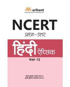 NCERT Prashn-Uttar Hindi - Aechhik for Class 12