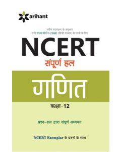 NCERT Sampurna Hal - Ganit for Class 12