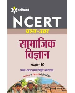 NCERT Prash-Uttar Samajik Vigyan class 10th