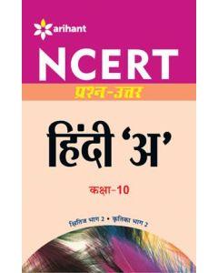 NCERT Prashn-Uttar - Hindi 'A' for Class X