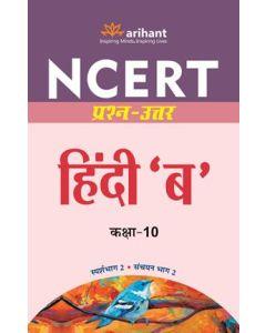 NCERT Prashn-Uttar - Hindi 'B' for Class X