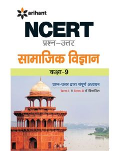 NCERT Prash-Uttar Samajik Vigyan class 9th