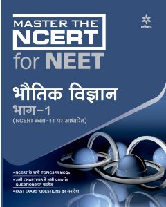 Master the NCERT For NEET Bhotik Vigyan Part- 1