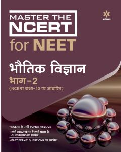 Master the NCERT For Neet Bhotik Vigyan Part- 2