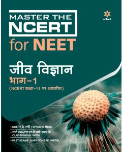 Master the NCERT For NEET Jeev Vigyan Part- 1