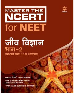 Master the NCERT For NEET Jeev Vigyan Part- 2