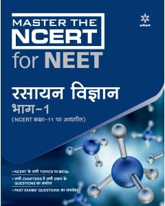 Master the NCERT For Neet Rasayan Vigyan Part- 1