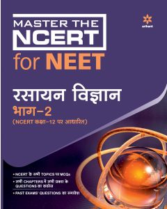 Master the NCERT For Neet Rasayan Vigyan Part- 2