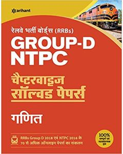 RRBs Group - D NTPC Chapterwise Solved Papers Ganit 2019