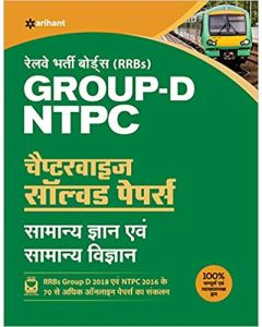RRBs Group D NTPC Chapterwise Solved Papers Samanye Gyan Ayum Samanye Vigyan 2019