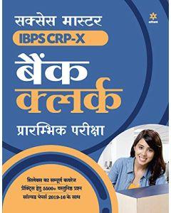 Success Master IBPS-X Bank Clerk Preliminary Examination 2020 Hindi
