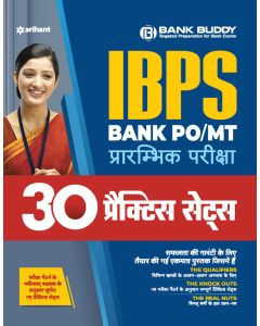 30 Practice Sets IBPS Bank PO/MT Pre Exam 2020 Hindi