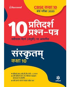 15 Sample Question Papers Sanskrit Class 10th CBSE 2019-2020