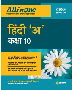 All In One Hindi 'A' CBSE Class 10 2020-21