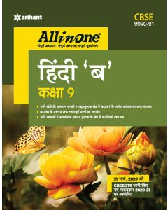 All In One Hindi 'B' CBSE Class 9 2020-21