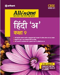 All In One Hindi 'A' CBSE Class 9 2020-21
