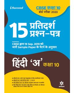 "I-Succeed 15 Pratidarsh Prashan Patar CBSE Board Pariksha 2020 - Hindi ""A"" Class 10th"