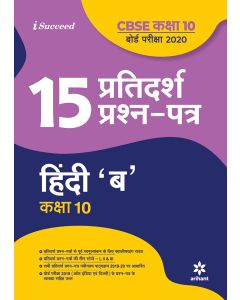 "I-Succeed 15 Pratidarsh Prashan Patar CBSE Board Pariksha 2020 - Hindi ""B"" Class 10th"