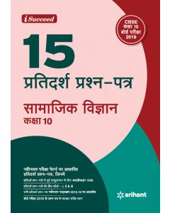 I-Succeed 15 Sample Question Papers CBSE Examination 2019 - Samajik Vigyan Class 10th