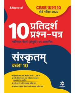 I-Succeed 10 Pratidarsh Peashan Patar CBSE Board Pariksha 2020 Sanskrit Class 10th