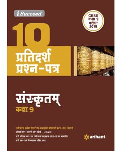 I-Succeed 10 Pratidarsh Prashan Patar CBSE Pariksha 2020 - Sanskrit Class 9th