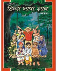 HINDI BHASHA GYAN  PRAVESIKA