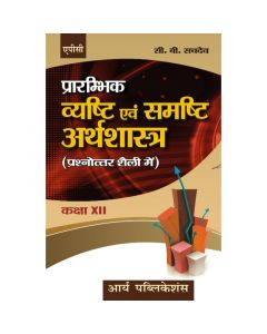 APC Prarambhik Vyasthi aivam Sumsthi Arthshastra (Question Answer Form) for Class 12 (Hindi Medium)