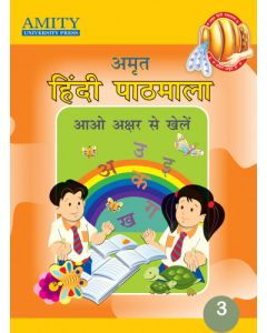 Amrit Hindi Pathmala 3