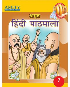 Amrit Hindi Pathmala 7