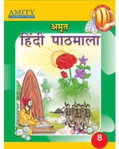 Amrit Hindi Pathmala 8