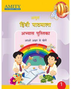 Amrit Hindi Pathmala Abhyas Pustika 1