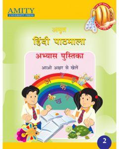 Amrit Hindi Pathmala Abhyas Pustika 2