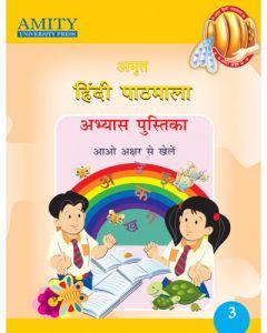 Amrit Hindi Pathmala Abhyas Pustika 3