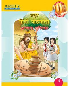 Amrit Hindi Pathmala Abhyas Pustika 4