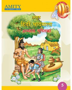 Amrit Hindi Pathmala Abhyas Pustika 5
