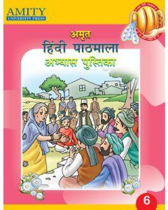 Amrit Hindi Pathmala Abhyas Pustika 6