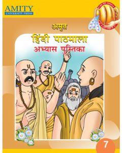 Amrit Hindi Pathmala Abhyas Pustika 7
