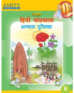 Amrit Hindi Pathmala Abhyas Pustika 8